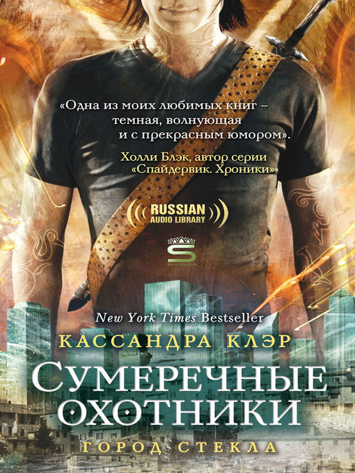 Title details for City of Glass (Город стекла) by Cassandra Clare - Available
