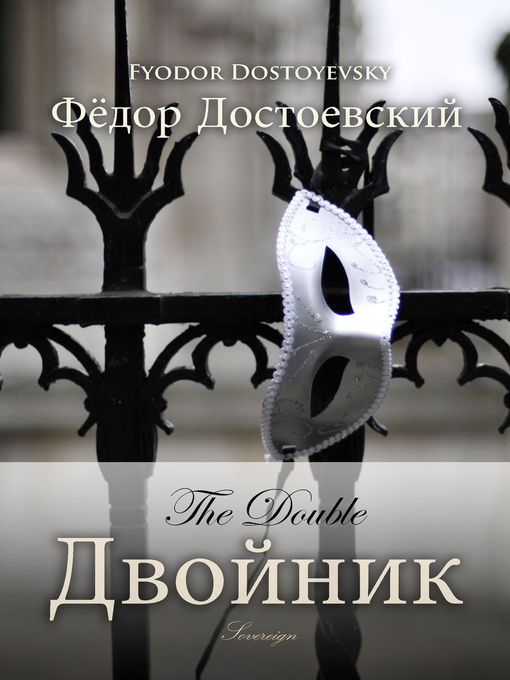 Title details for The Double by Fyodor Dostoyevsky - Available