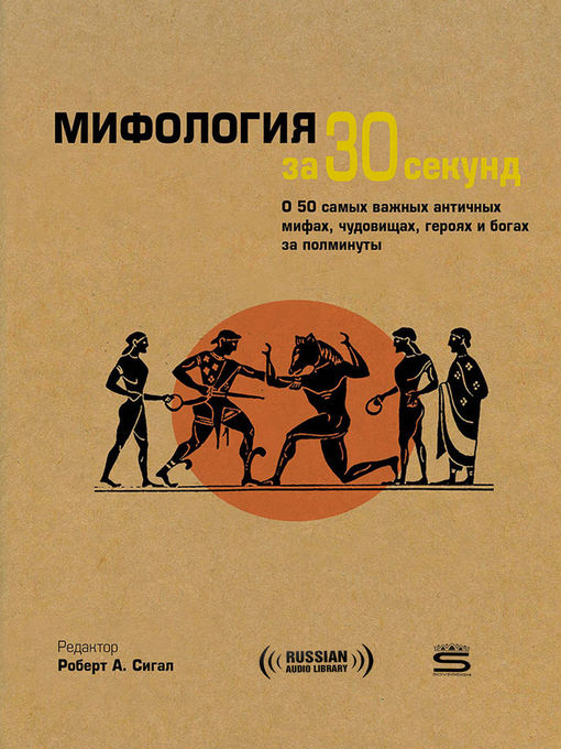 Title details for 30-Second Mythology by Robert A. Segal - Available