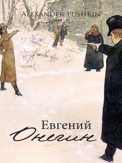 Читать онлайн книгу Евгений Онегин  Страница 1