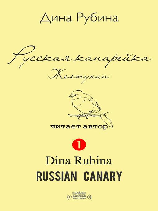 Русская канарейка желтухин слушать онлайн
