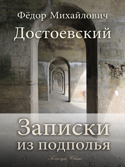 dostoevskys notes from underground essay Fyodor dostoevsky, born on 11 november in her essay the russian point of view  notes from underground is split into two stylistically different parts.