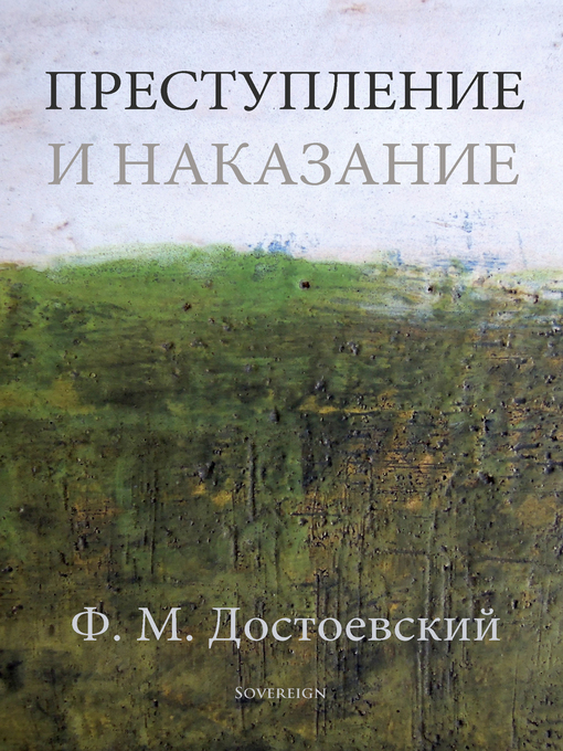 Title details for Преступление и наказание (Crime and Punishment) by Fyodor Dostoyevsky - Available