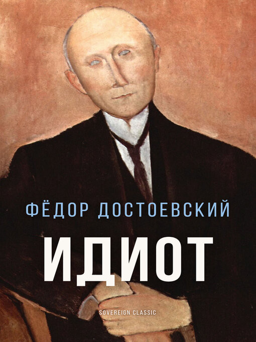 Title details for Идиот (The Idiot) by Fyodor Dostoyevsky - Available