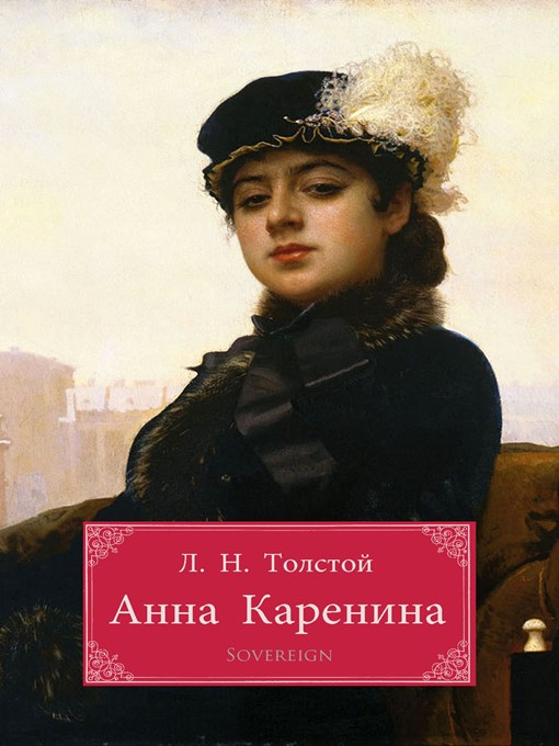 Title details for Анна Каренина (Anna Karenina) by Leo Tolstoy - Wait list