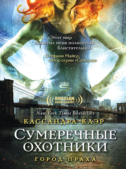 Title details for City of Ashes (Город праха) by Cassandra Clare - Wait list