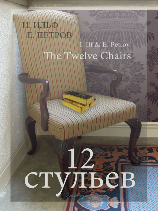 Title details for Двенадцать стульев (The Twelve Chairs) by Ilya Ilf - Wait list
