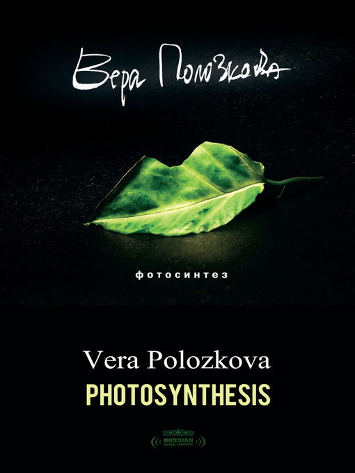 Cover of Photosynthesis (Фотосинтез)