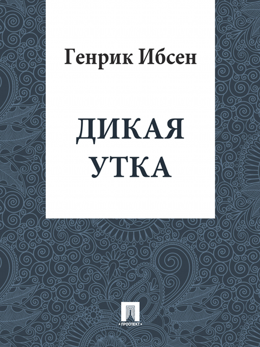 Title details for Дикая утка by Ибсен Генрик - Available