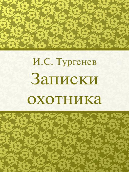 Title details for Записки охотника by И. С. Тургенев - Available