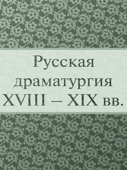 Title details for Русская драматургия XVIII – XIX вв by H. B. Гоголь - Available