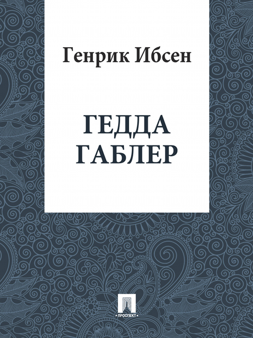 Title details for Гедда Габлер by Ибсен Генрик - Available