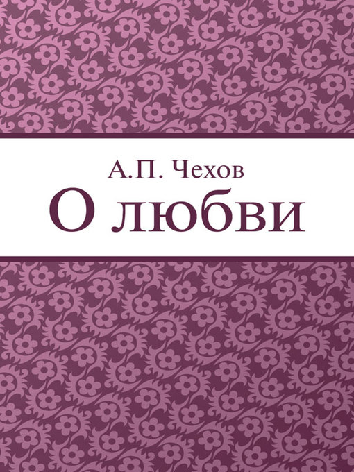 Title details for About Love by Anton Chekhov - Available