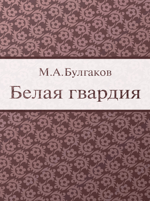 Title details for White Guards by Mikhail Bulgakov - Available