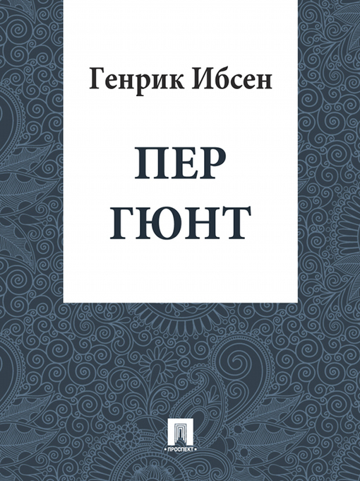 Title details for Пер Гюнт by Ибсен Генрик - Available
