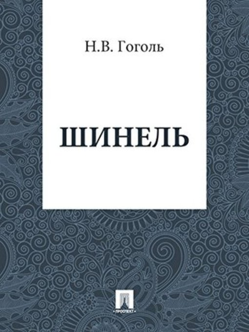Title details for The Overcoat by Nikolai Gogol - Available