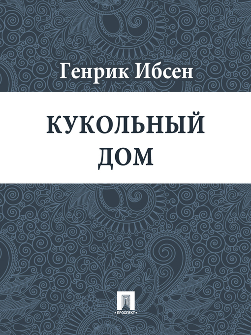 Title details for Кукольный дом by Ибсен Генрик - Available