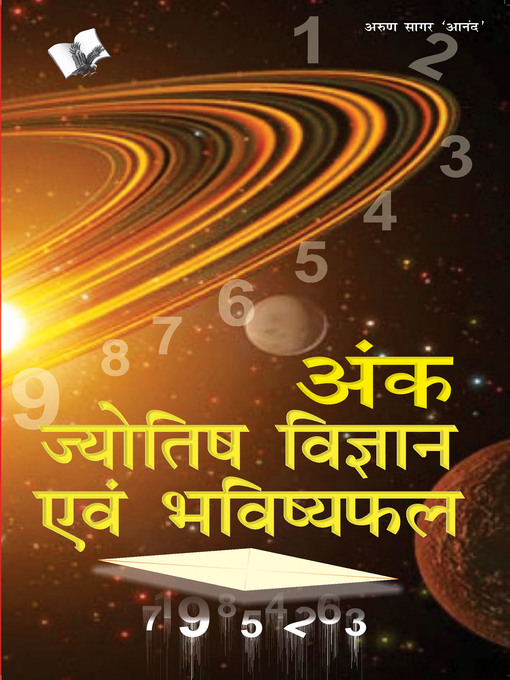 Ank Jyotish Hindi Book Pdf
