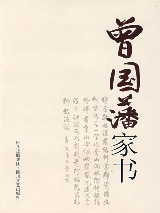 Title details for 曾国藩家书 by 董力 - Available