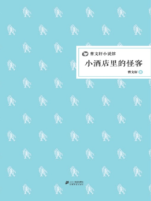 Title details for 曹文轩小说馆:小酒店里的怪客 by 曹文轩 - Available