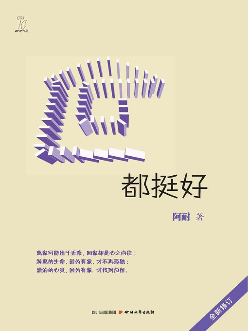 Title details for 都挺好 by 阿耐 - Available