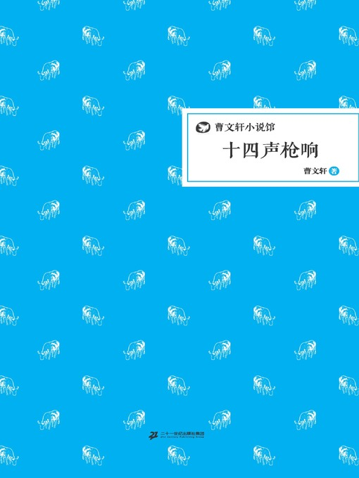 Title details for 曹文轩小说馆:十四声枪响 by 曹文轩 - Available
