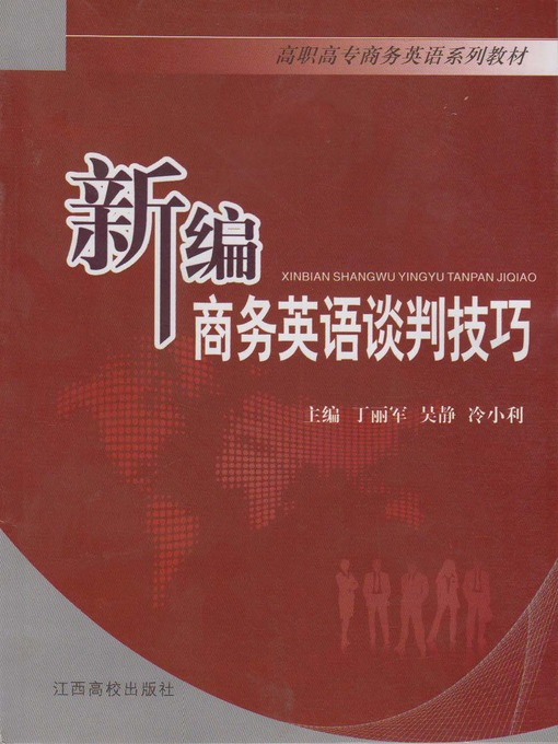 Title details for 新编商务英语谈判技巧 by 丁丽军 - Available