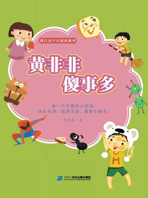 Title details for 黄非非傻事多 by 袁晓君 - Available