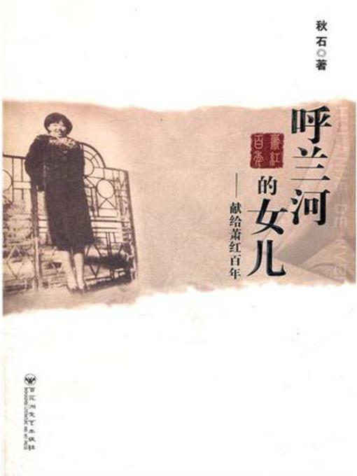 Title details for 呼兰河的女儿——献给萧红百年 by 秋石 - Available