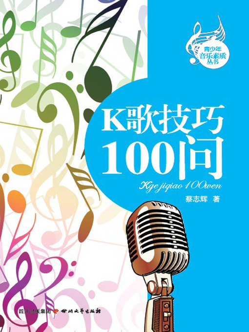 Title details for K歌技巧100问 by 蔡志辉 - Available