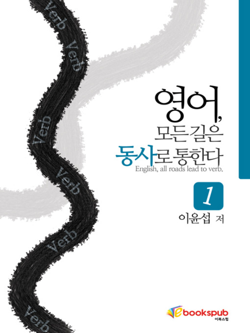 Title details for 영어 모든 길은 동사로 통한다 1권 by 이윤섭 - Available