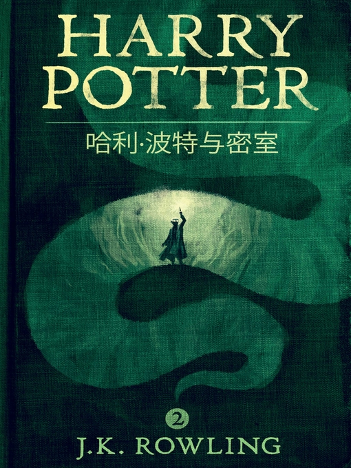 Title details for 哈利·波特与密室 by J. K. Rowling - Wait list