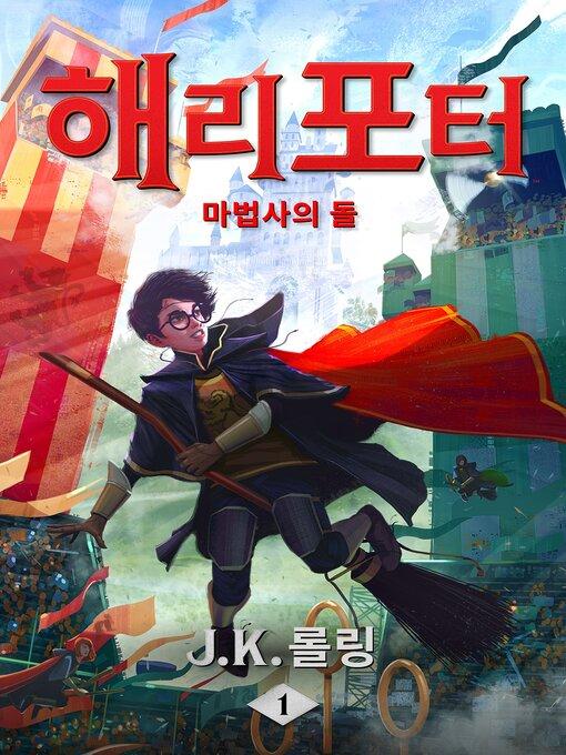 해리 포터와 마법사의 돌 (Harry Potter and the Philosopher's Stone)