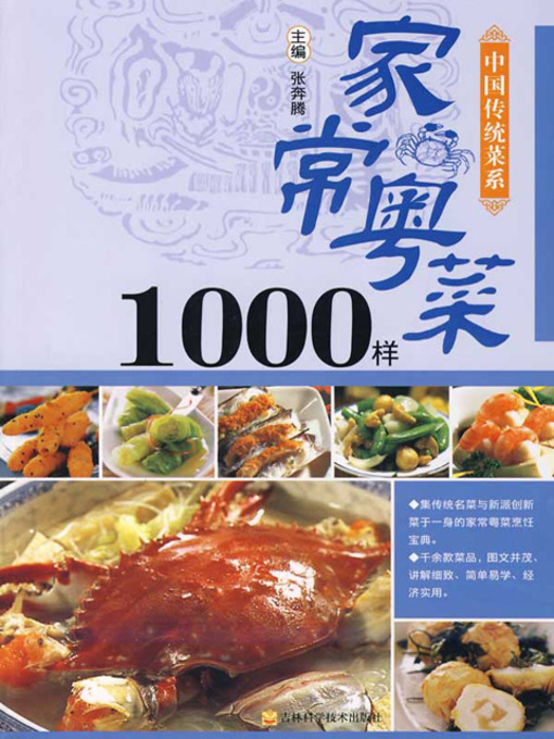 Title details for 家常粤菜1000样 by 张奔腾 - Available