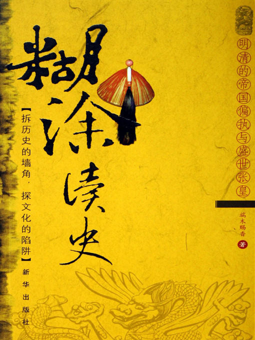 Title details for 糊涂读史:明清的帝国偏执与盛世张皇 (A Bewildering History: The Arrogance and Nervousness of An Empire in Its Flourishing Age) by 端木赐香 - Available