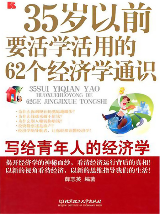 Title details for 35岁以前要活学活用的62个经济学通识 (62 Common Senses of Economics You Should Recognize and Practice Before 35 Years Old) by 薛志英 - Available