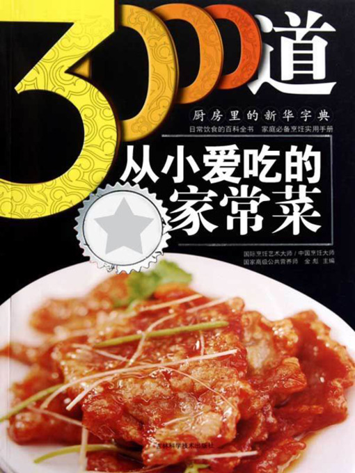 Title details for 3000道从小爱吃的家常菜 by 金彪 - Available