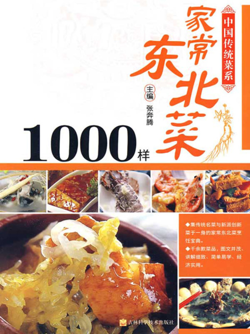Title details for 家常东北菜1000样 by 张奔腾 - Available