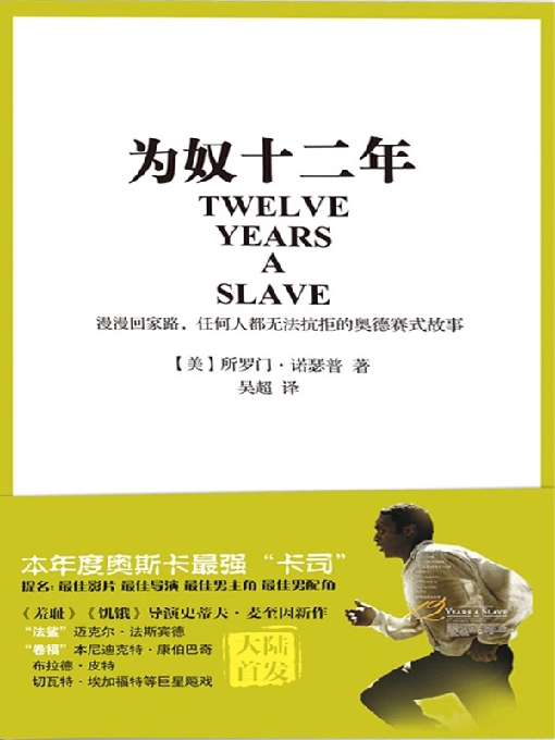 Title details for 为奴十二年 by Solomon Northup - Available