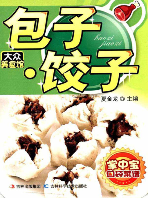 Title details for 大众美食馆:包子·饺子 by 夏金龙 - Available