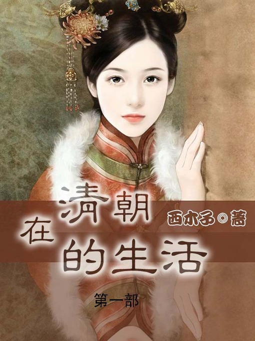 Title details for 在清朝的生活 by 西木子 - Available