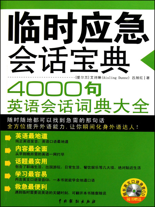 Title details for 临时应急会话宝典 (Emergency Conversation Skills) by [爱尔兰]艾诗琳 - Available