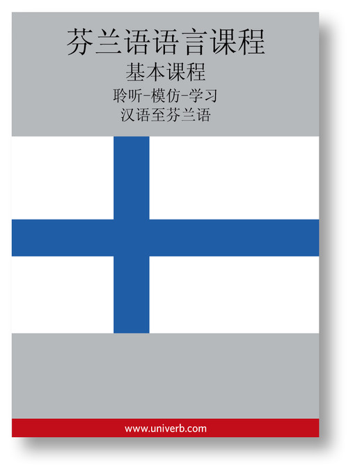 Title details for Finnish Course (from Chinese) by Ann-Charlotte Wennerholm - Available