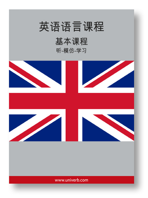 Title details for English Course (from Chinese) by Ann-Charlotte Wennerholm - Available