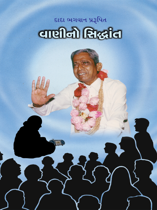 Science of speech full version in gujarati ok virtual library title details for science of speech full version in gujarati by dada fandeluxe Image collections