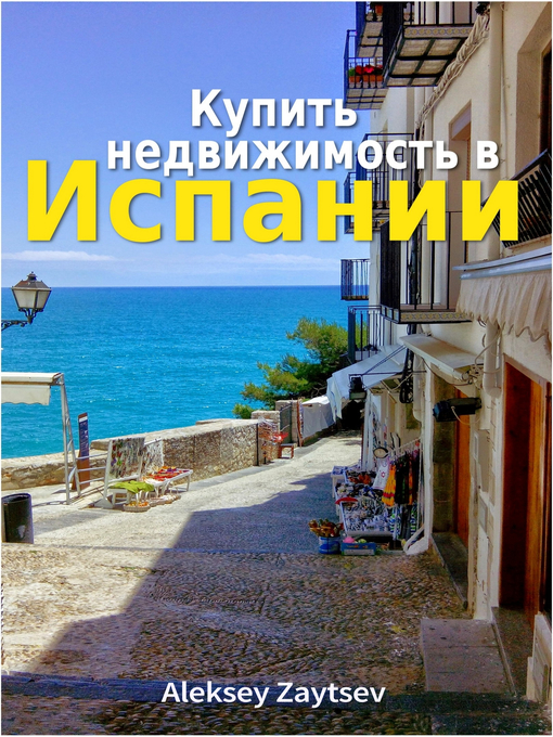 Приобрести недвижимость в испании коттеджи кипр