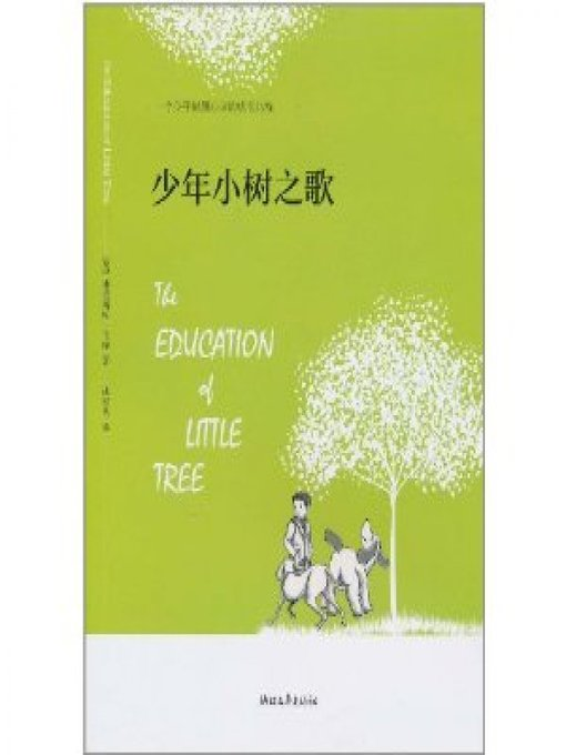 Cover image for 少年小树之歌(Education of Little Tree)