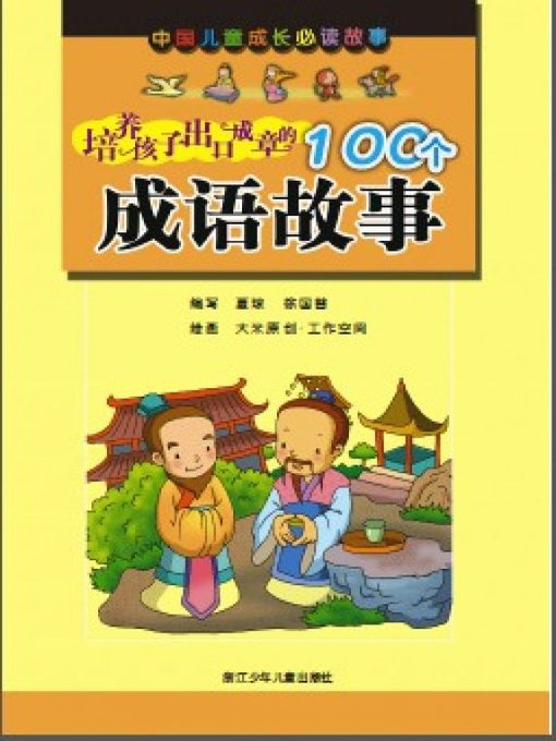 Title details for 中国少年儿童阅读文库:培养孩子出口成章的100个成语故事(Chinese Children Reading Library: fostering children Chukouchengzhang of 100 idioms) by Da Mi Yuan Chuang Kong Jian - Available