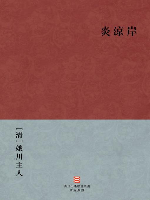中国经典名著:炎凉岸(繁体版)(chinese classics: two generations of the pains and sorrows -- traditional chinese edition)