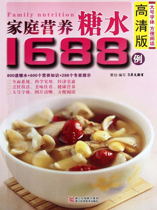 Title details for 家庭营养糖水1688例(Chinese Cuisine: The Family Nutrition Sugar Water 1688 Cases) by Xi WenTuShu - Available
